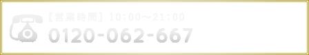 電話番号0120-062-667